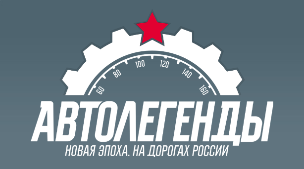 DeAgostini Auto Legends Russia