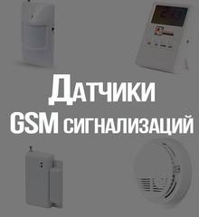 Датчики для GSM сигнализаций
