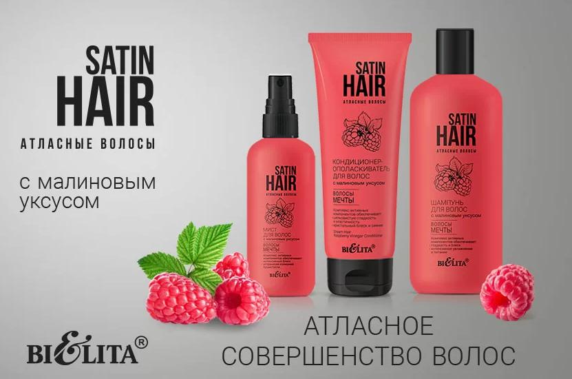 SATIN HAIR. Атласные волосы