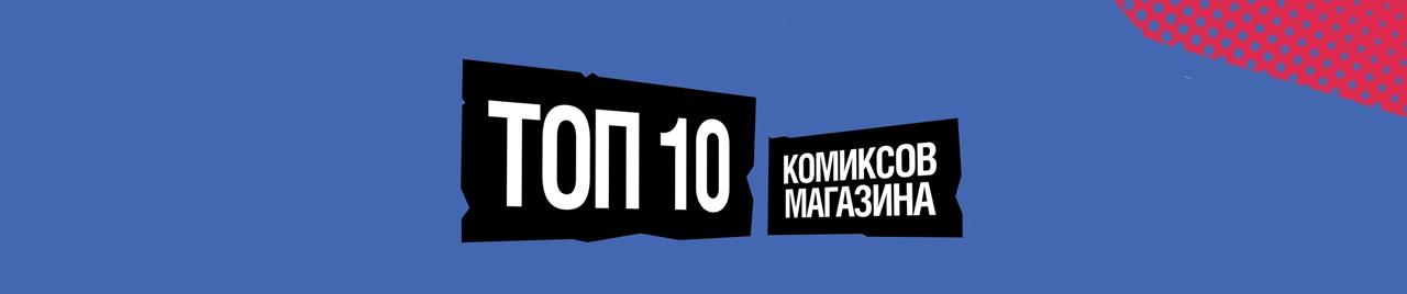 ТОП-10 комиксов апреля