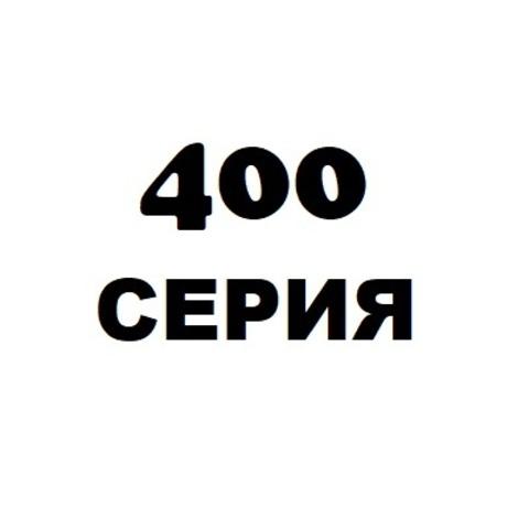 Серия 400 мм