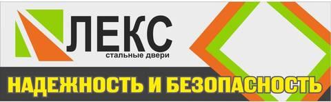 """Входные Двери """"ЛЕКС""""  г. Йошкар-Ола"""