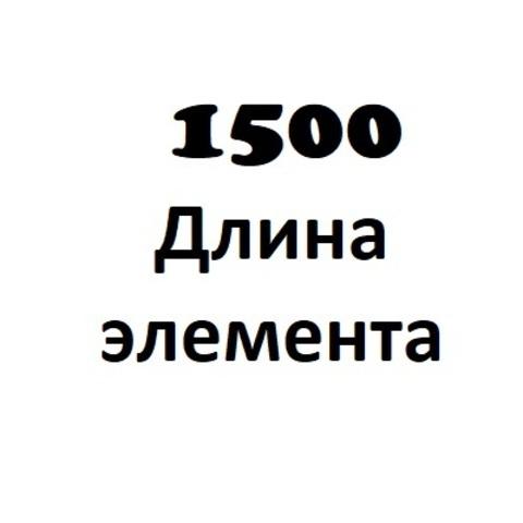 Школьник 1500 мм