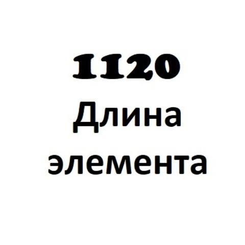 Школьник 1120 мм