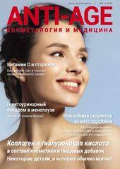 ANTI-AGE косметология и медицина