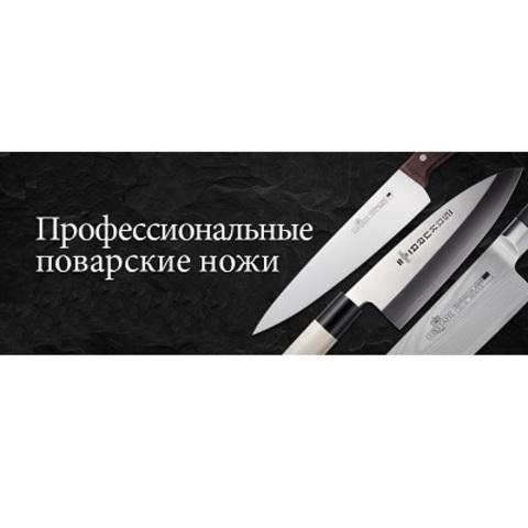 Ножи профессиональные поварские
