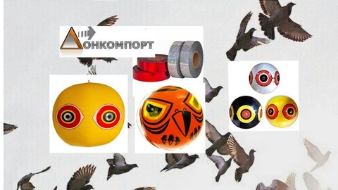 Визуальные отпугиватели птиц