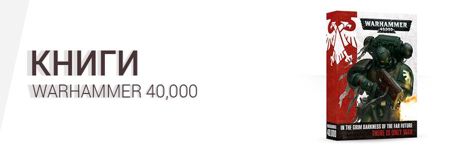 Книги по Warhammer 40,000