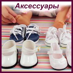 Аксессуары, обувь, одежда