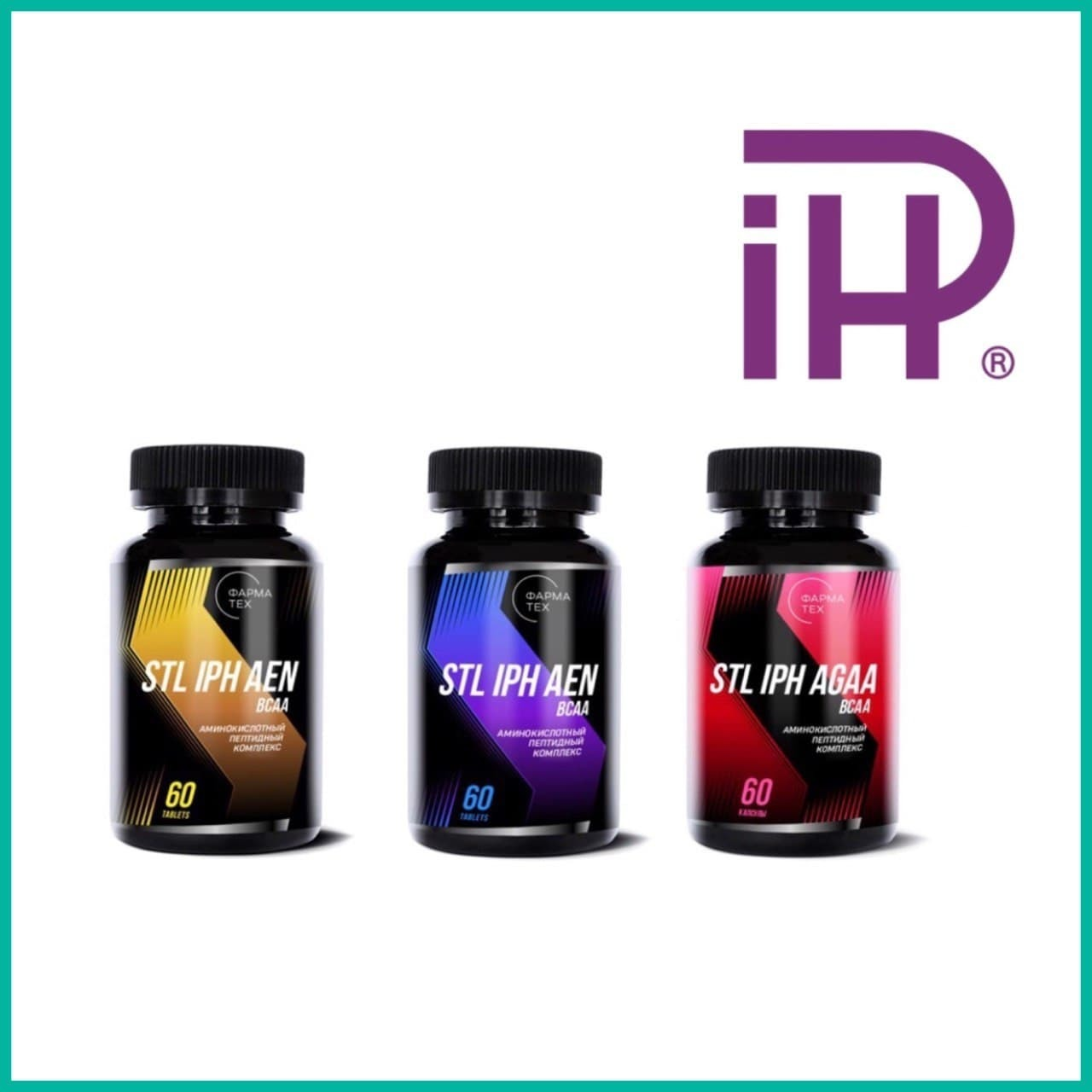 Пептиды IPH Peptides