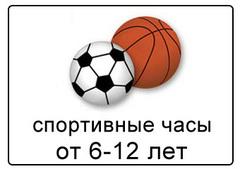 Спортивные часы для мальчиков от 6-12 лет
