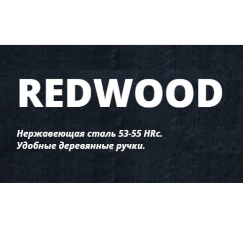серия Redwood