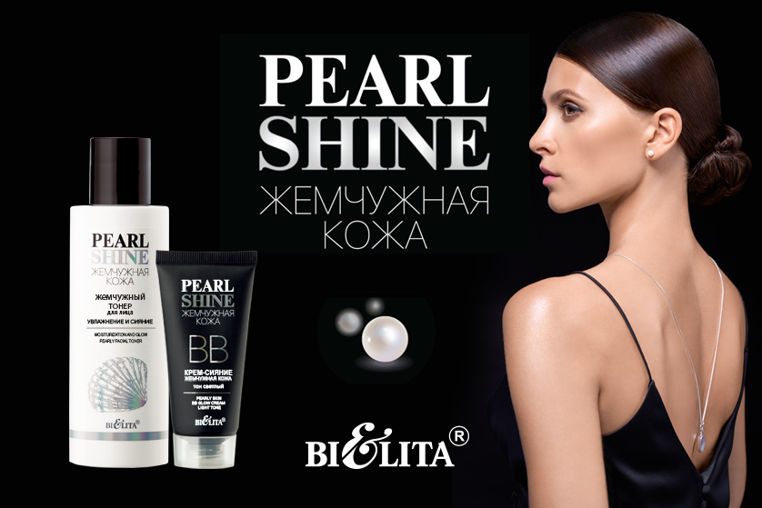 Жемчужная кожа. Pearl Shine