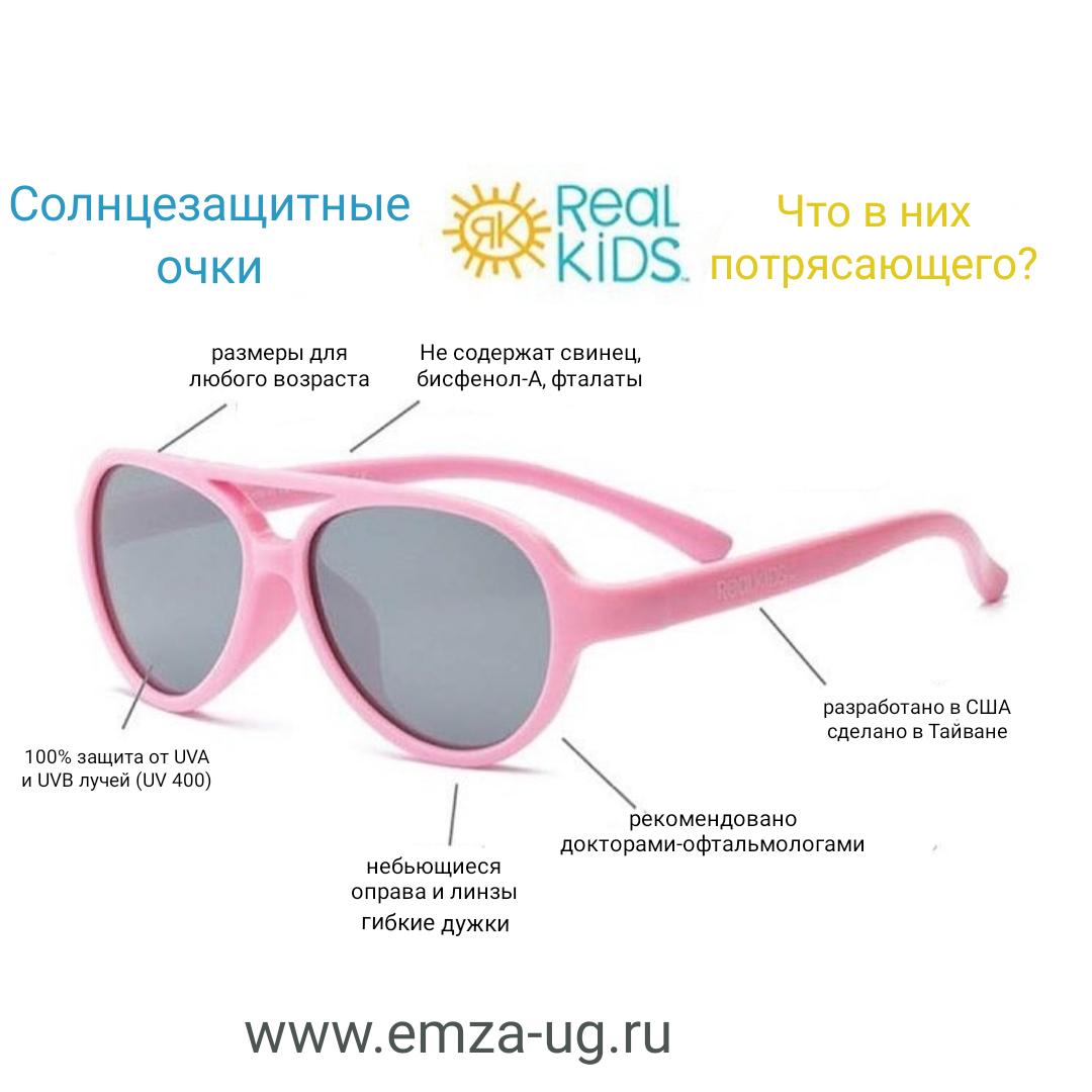 Солнцезащитные очки детям