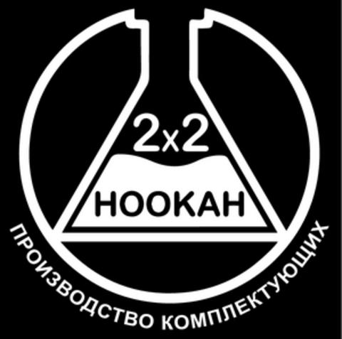 Кальяны 2x2Hookah