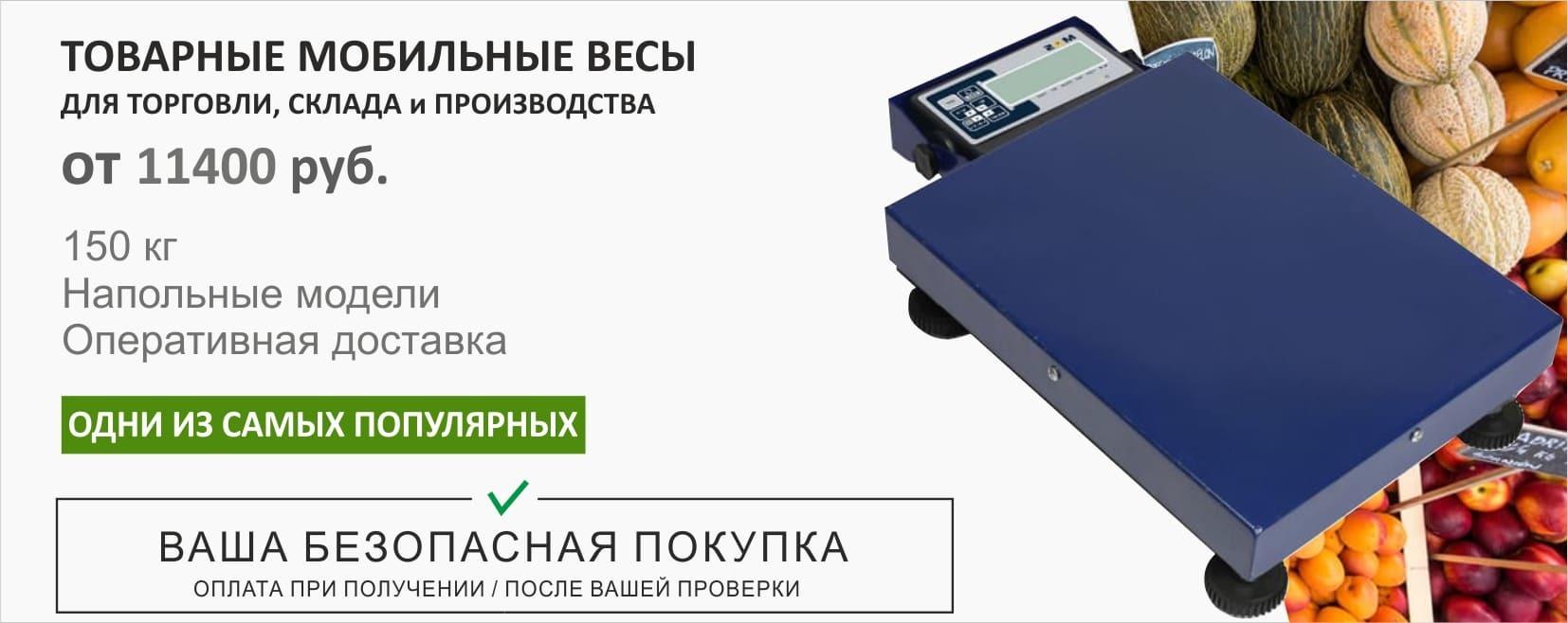 - Весы товарные мобильные