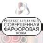 Perfect Lumia Skin Совершенная фарфоровая кожа