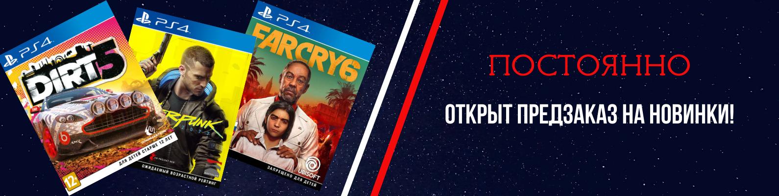 PS4: Новинки игр