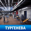 Екатеринбург-Тургенева CityFitness