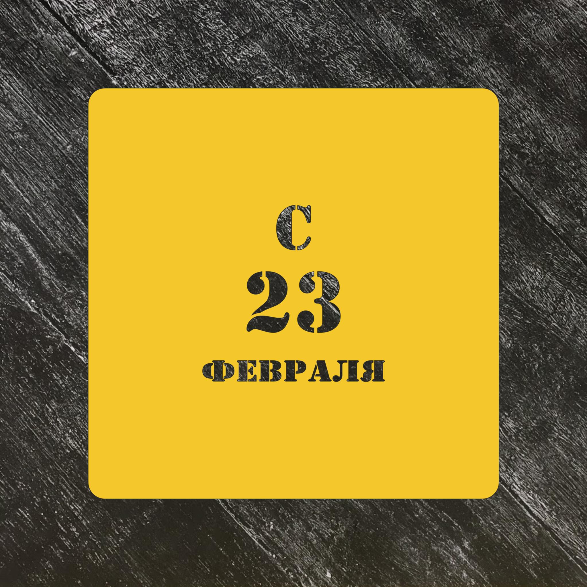 Трафарет 23 февраля №4
