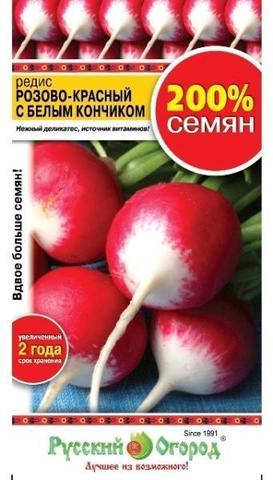Семена Редис Розово-красный с белым кончиком 200%