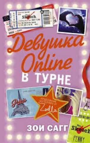 Девушка Online-в турне