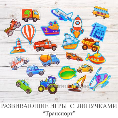 РАЗВИВАЮЩИЕ ИГРЫ С ЛИПУЧКАМИ «Транспорт»
