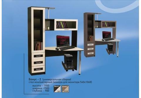 Компьютерный стол Бонус-2 универсальный