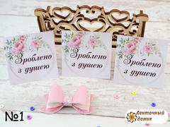 Набор бирочек Зроблено з душею №1 квадратных с цветами (10шт)