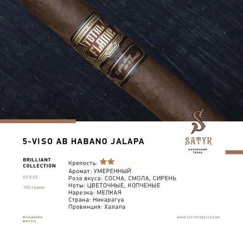 Табак Satyr Viso Ab Habano Jalapa (Визо АБ Сигар Халапа) 100г
