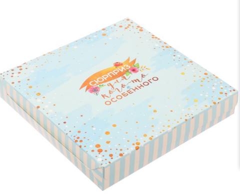 060-0102 Коробка складная «Сюрприз для кого–то особенного», 14 × 14 × 3.5 см