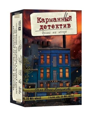 Настольная игра Карманный детектив. Дело №3