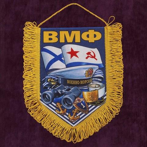 Купить памятный вымпел ВМФ - Магазин тельняшек.ру 8-800-700-93-18