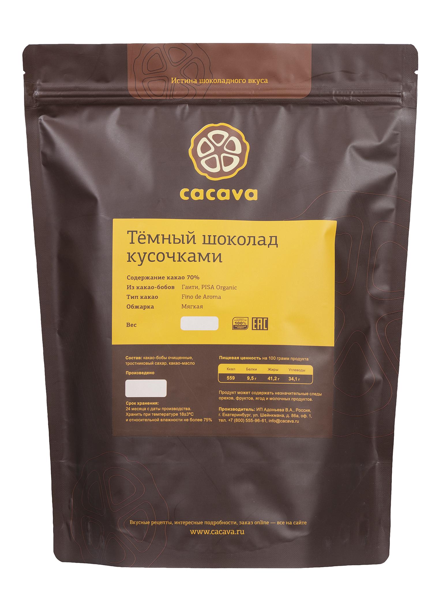 Тёмный шоколад 70 % какао (Гаити), упаковка 1 кг