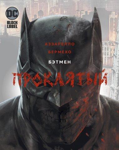 Бэтмен. Проклятый