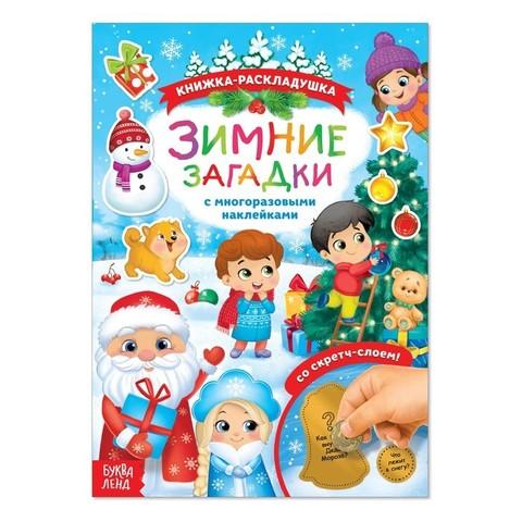 071-0279 Книжка со скретч слоем и многоразовыми наклейками «Зимние загадки»