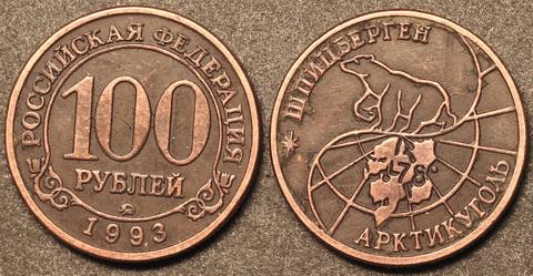 Жетон 100 рублей 1993 года Шпицберген (Арктикуголь) копия медь патина Копия