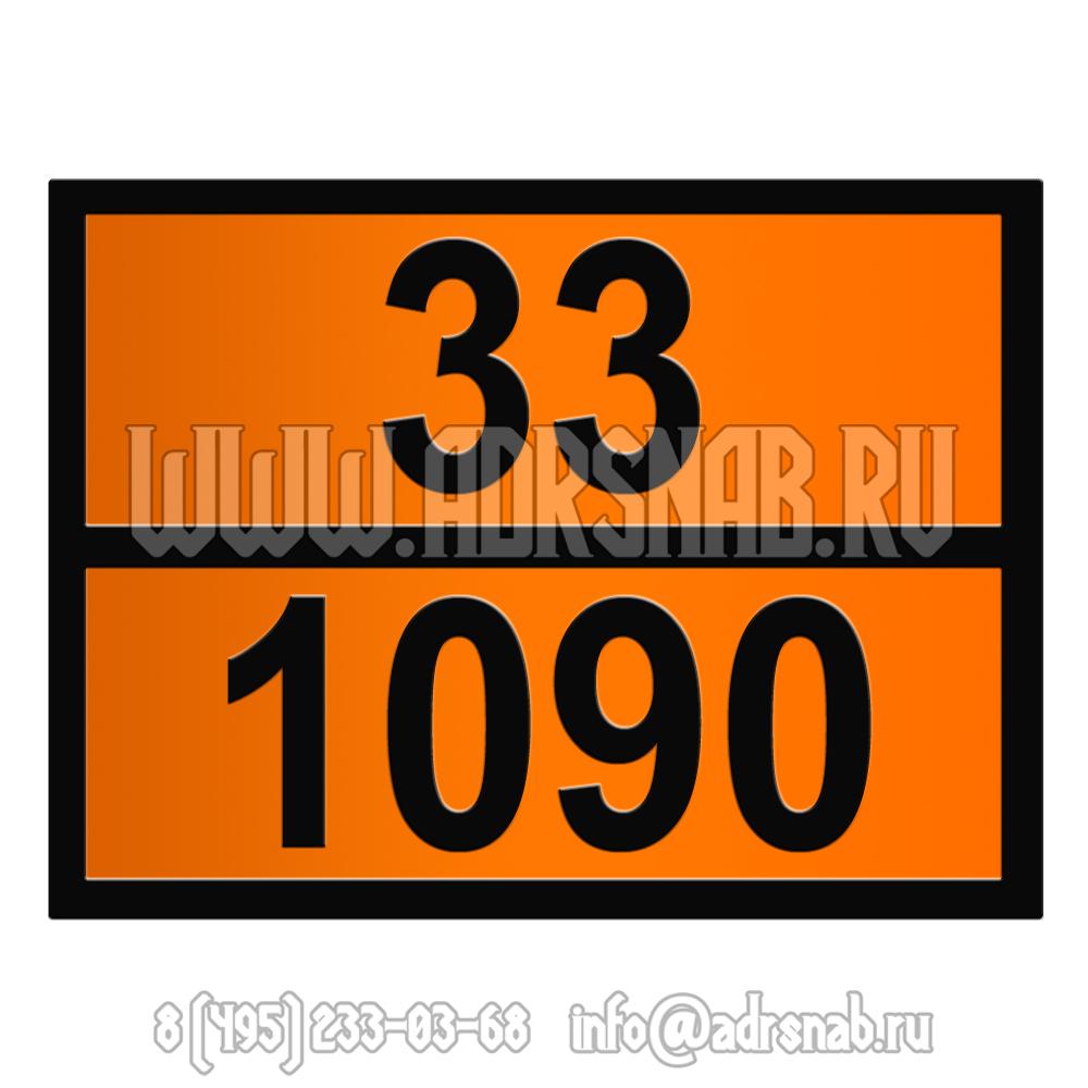 33-1090 (АЦЕТОН)