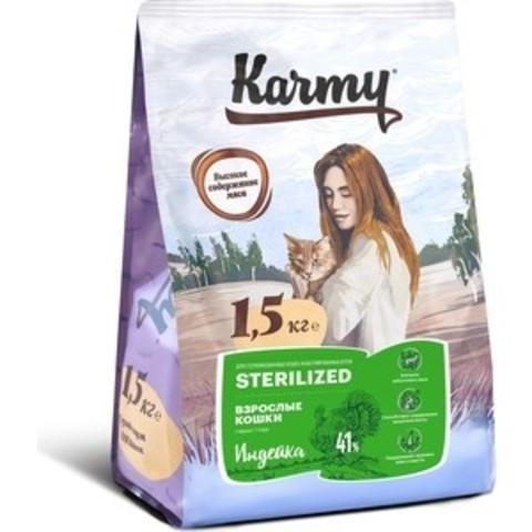 KARMY Стерилайзд сухой корм для стерилизованных кошек и кастированных котов (индейка) 1,5кг