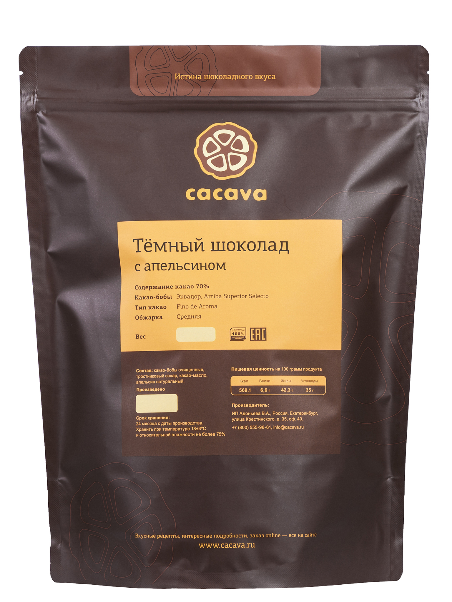 Тёмный шоколад с апельсином 70 % какао (Эквадор), упаковка 1 кг