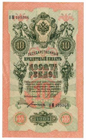 Кредитный билет 10 рублей 1909 года. Кассир Богатырёв. Управляющий И.П. Шипов (Серия НМ). XF+