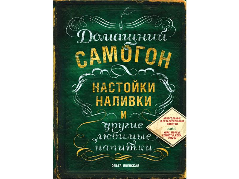 Литература Домашний самогон, настойки, наливки и другие любимые напитки 9375_G_1520292339486.jpeg