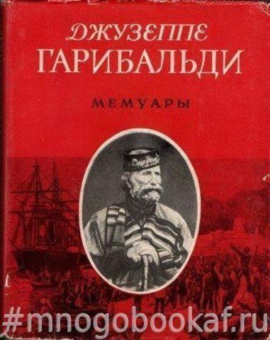 Гарибальди Дж. Мемуары