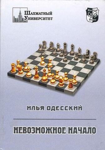 Одесский И.