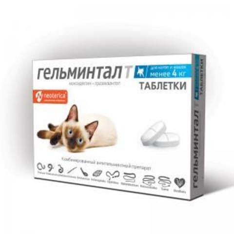 Гелиминтал Т для кошек до 4 кг 2 таб.