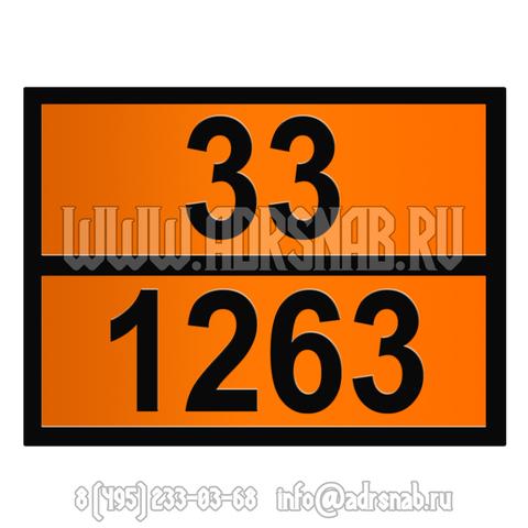 33-1263 (КРАСКА)