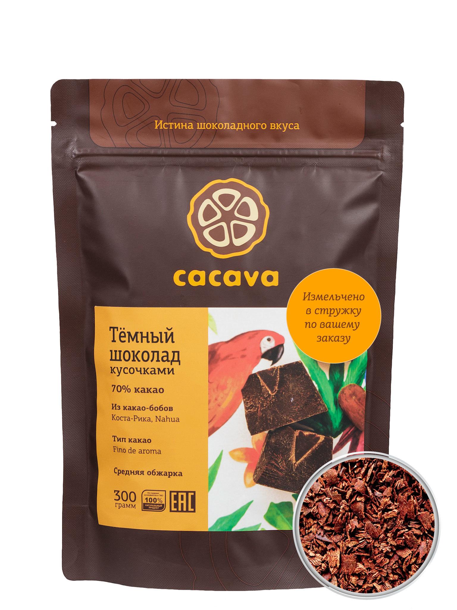 Тёмный шоколад 70 % какао в стружке (Коста-Рика), упаковка 300 грамм