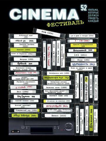 Плакат со скретч-слоем. 52 фильма, которые должен увидеть каждый!
