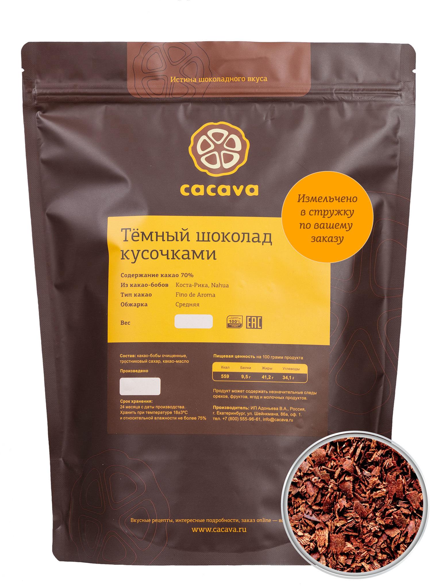 Тёмный шоколад 70 % какао в стружке (Коста-Рика), упаковка 1 кг