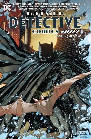 Бэтмен. Detective Comics #1027. Издание делюкс